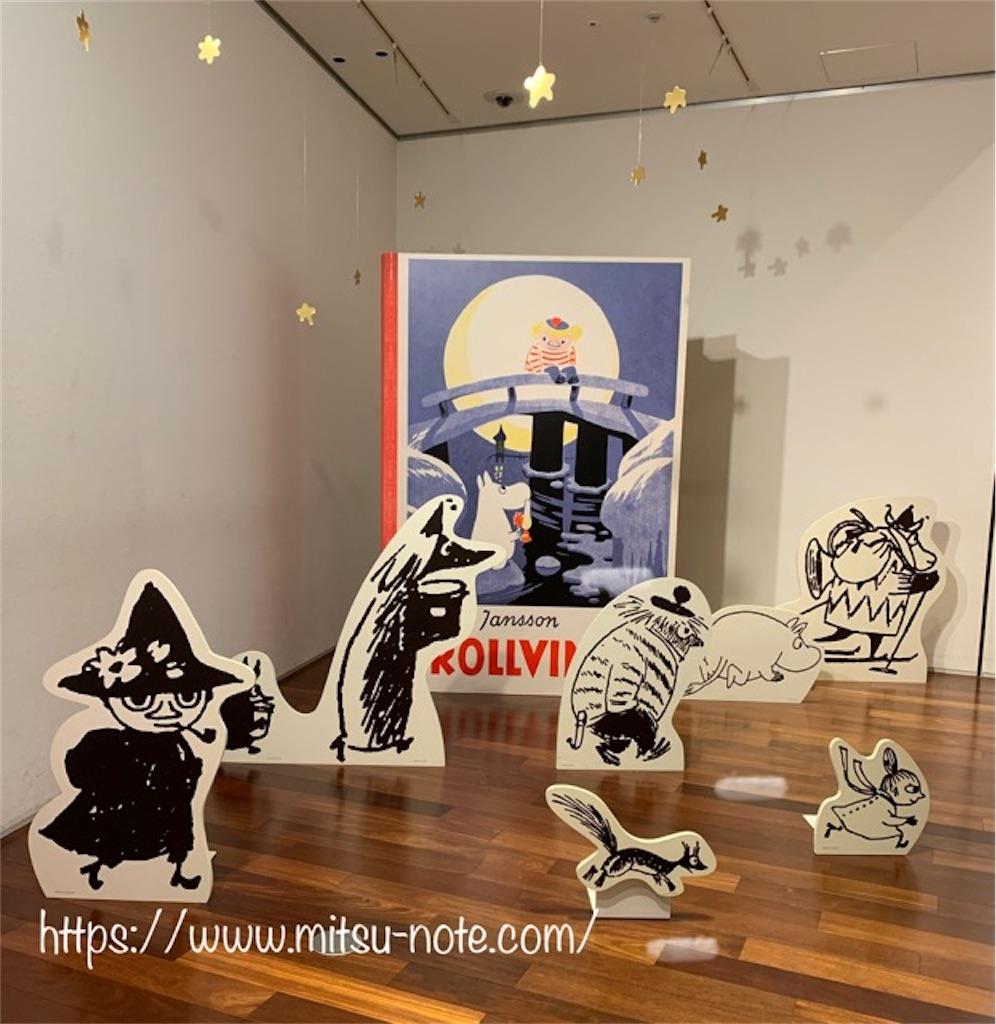 あべのハルカス美術館の「ムーミン展」へ行ってきた