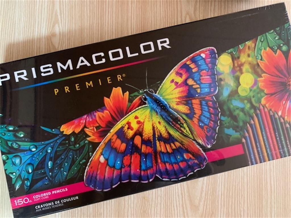 高級色鉛筆のプリズマカラー150色を購入!