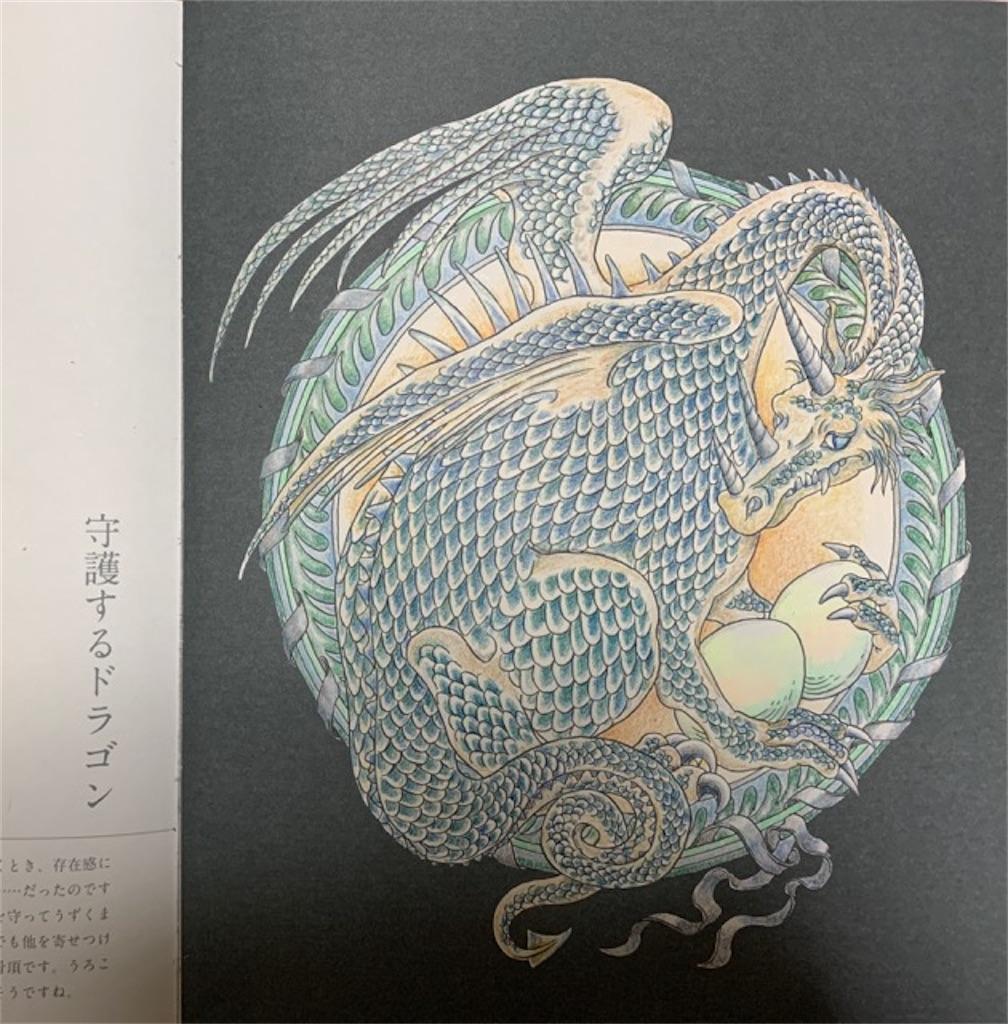 『幻想世界の万華鏡ぬりえマンダラコロリアージュ』夜のマンダラより「守護するドラゴン」