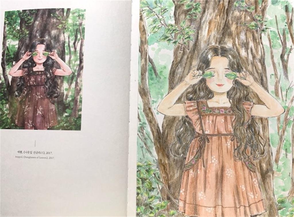 エポルの森の少女【葉っぱのサングラス】 のぬり絵