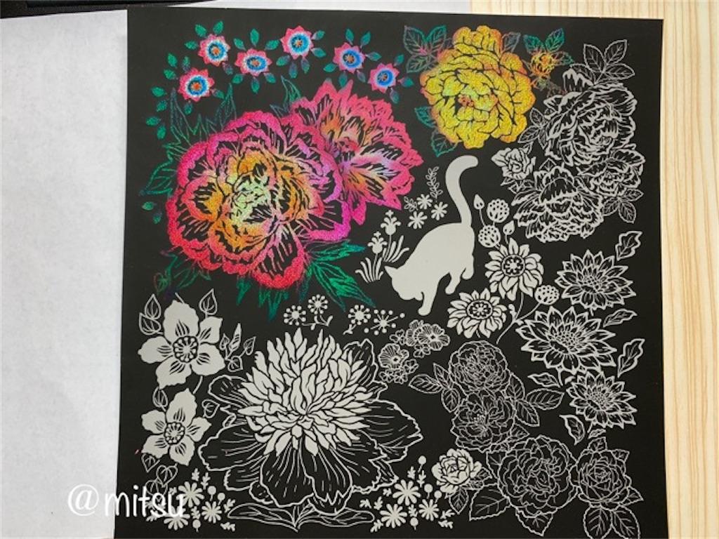 「ねことかがやきの花園」のスクラッチアート