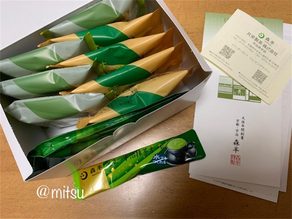 f:id:mitsu5858:20200902111817j:image