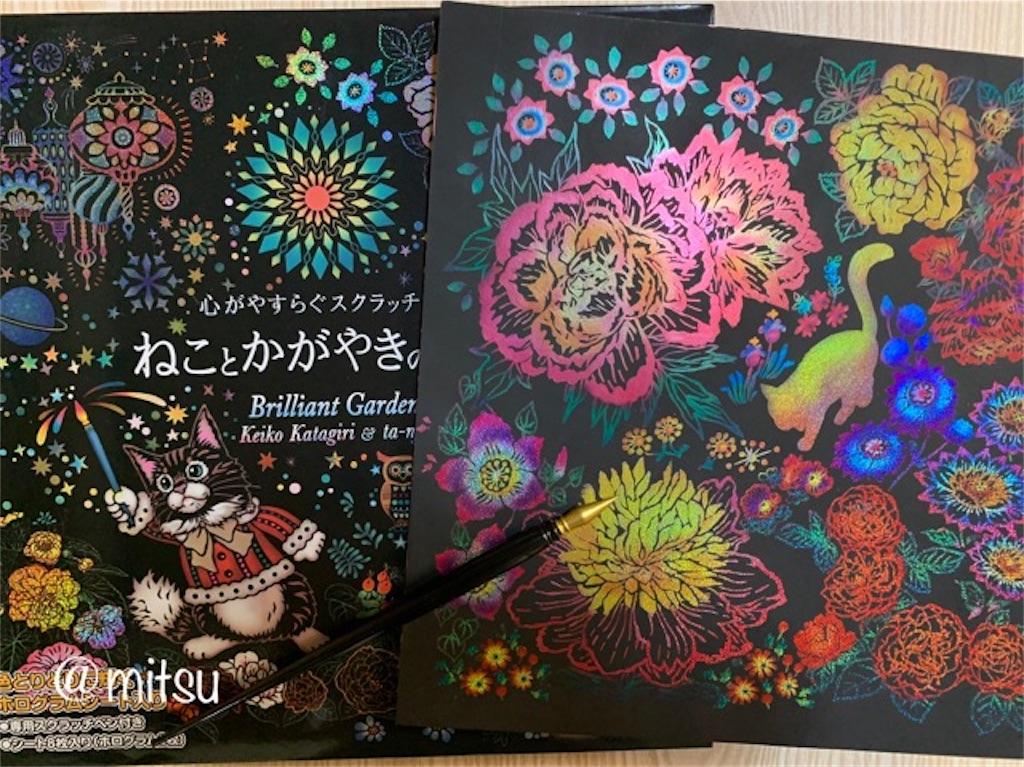 f:id:mitsu5858:20200906085612j:image