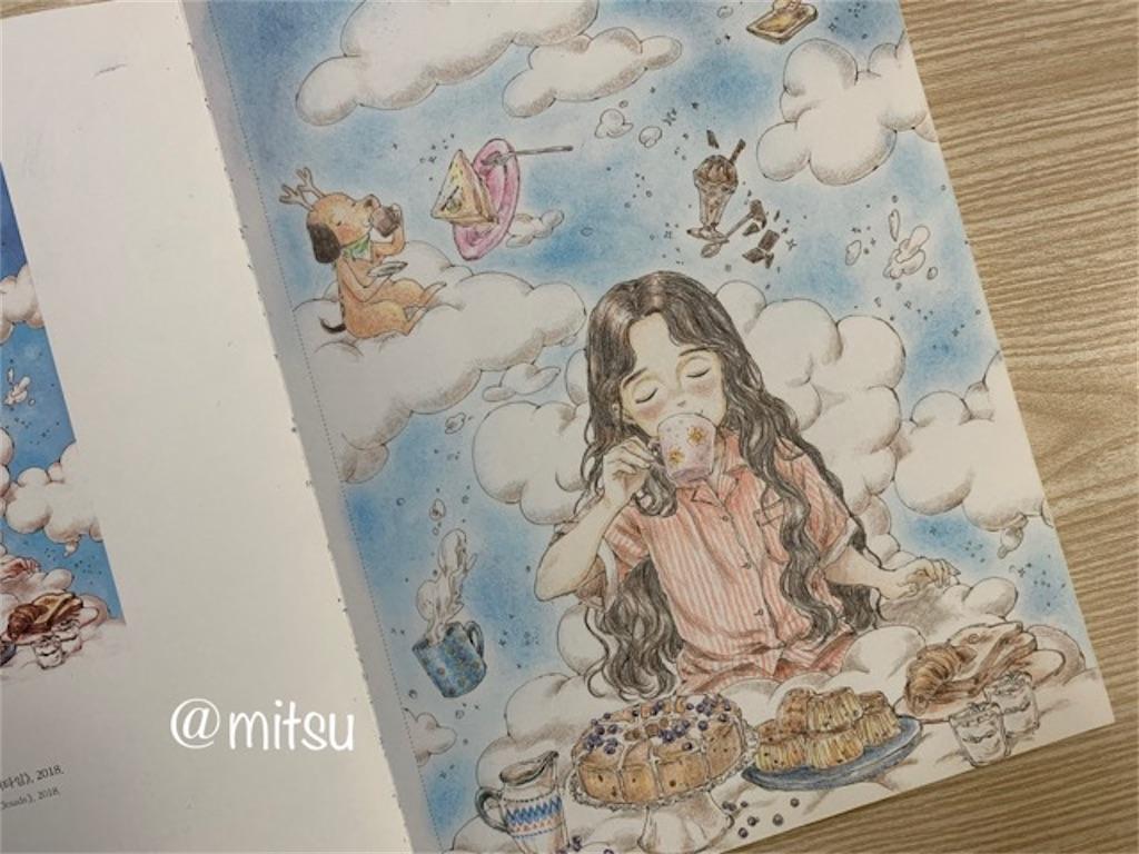 エポルの森の少女の塗り絵より《Teataime on Clouds》雲の上のティータイム