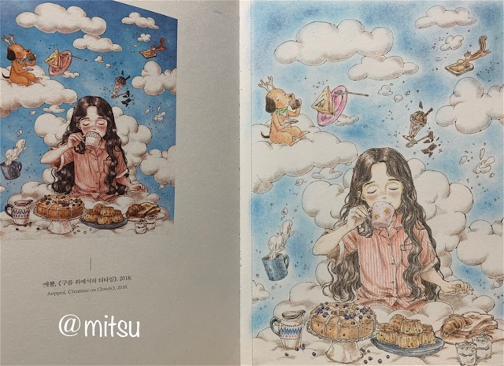f:id:mitsu5858:20200916154035j:image