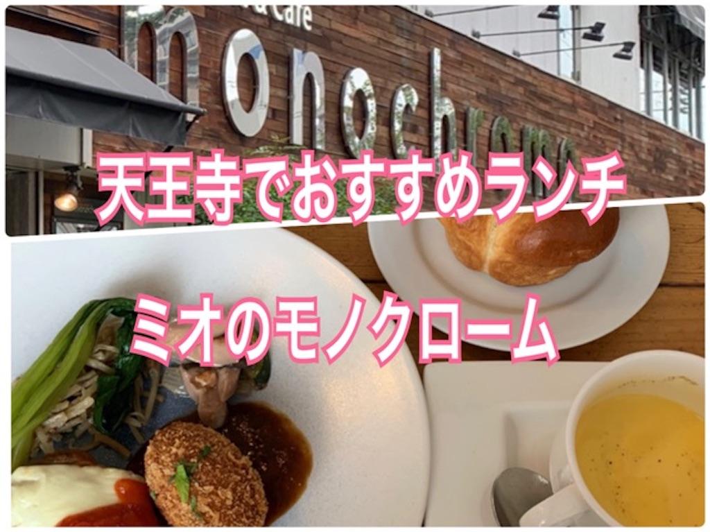 天王寺おすすめランチのモノクローム!ミオの穴場レストラン・カフェ
