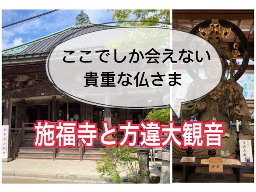 日本で唯一!施福寺の仏像【方違大観音】いつでも拝観に写真撮影OK!