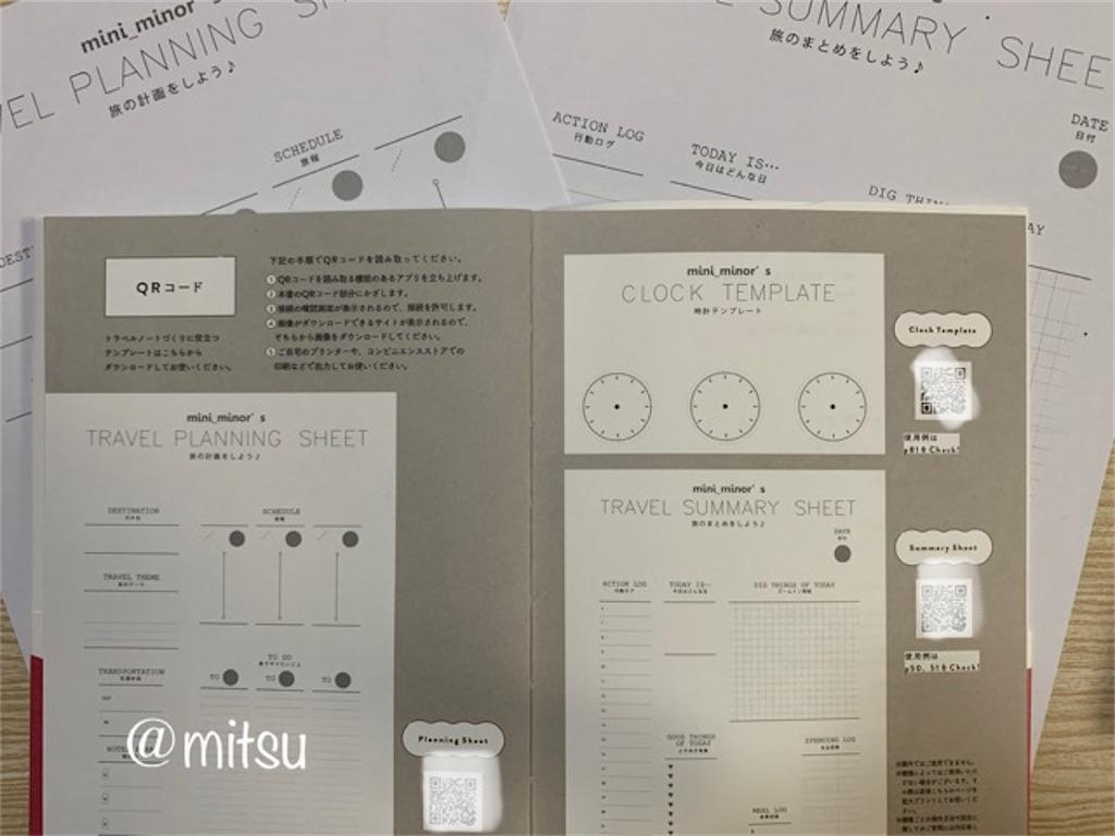 f:id:mitsu5858:20200926181718j:image