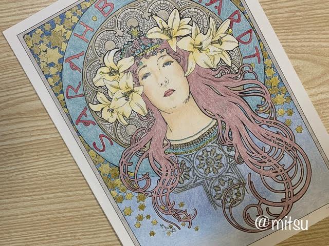 ミュシャ「サラ・ベルナール」のポスターの塗り絵を自分流に塗ってみた