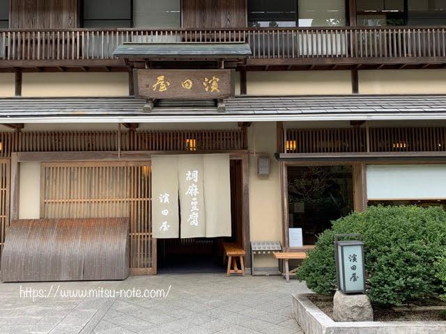 高野山でいつも買うのは濱田屋の胡麻豆腐