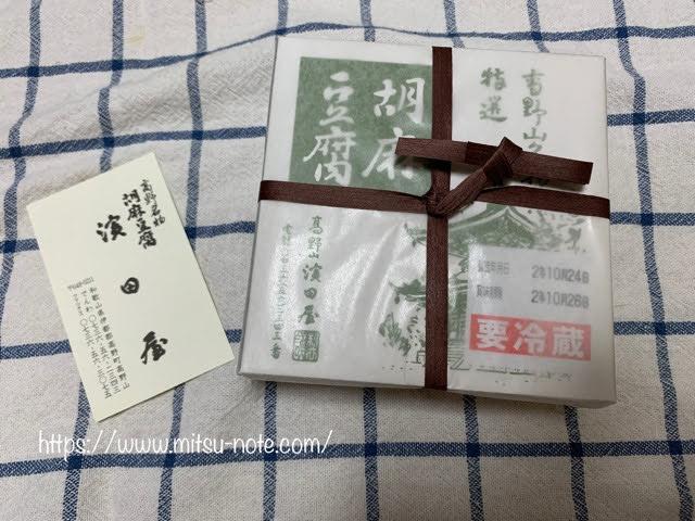 濱田屋の胡麻豆腐を買う時はクーラーボックスと保冷剤を忘れずに