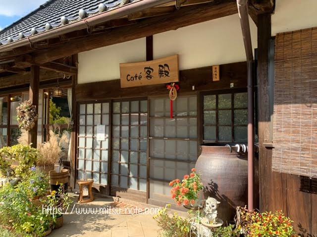 丹生都比売神社の近くのカフェ客殿