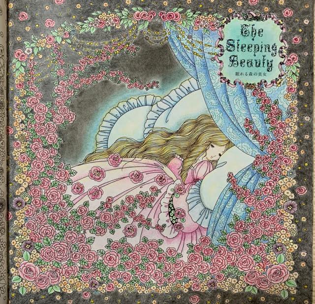 眠れる森の美女「お姫さまと妖精のぬり絵ブック」色鉛筆とパステルで