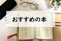 おすすめの本