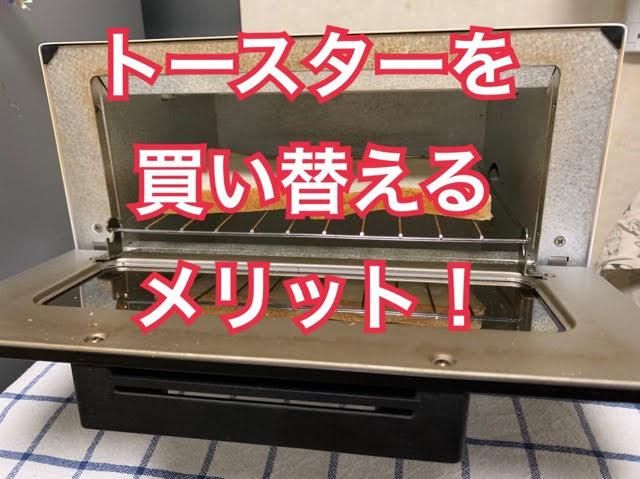 トースターを買い替えるメリット