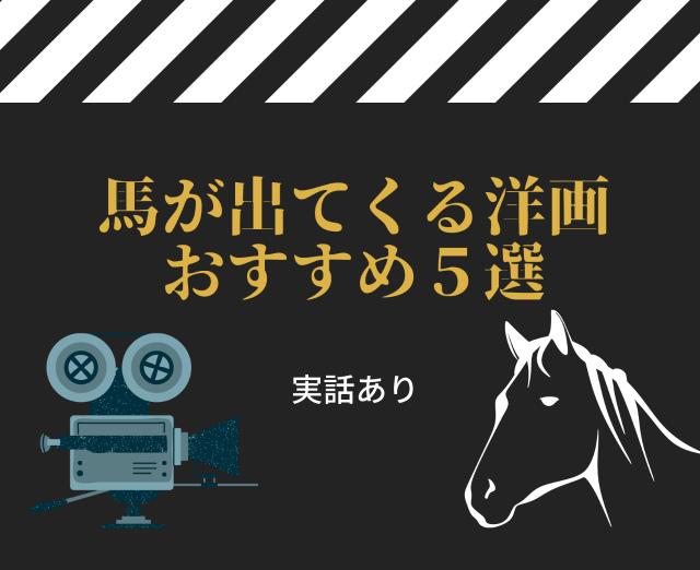 馬が出てくる洋画おすすめ5作品