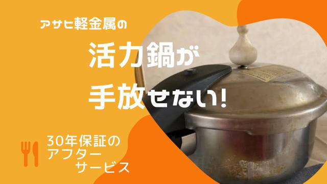 アサヒ軽金属の活力鍋を愛用する理由