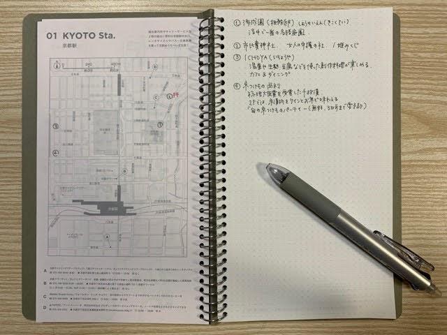 京都よりみちノートで情報をまとめたい!行きたい場所や好きなお店