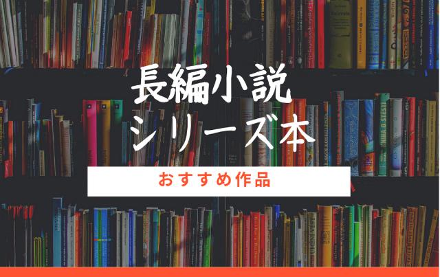 長編小説シリーズ本のおすすめ