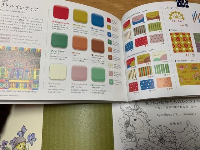 塗り絵に活かしたい『配色アイデア手帖』