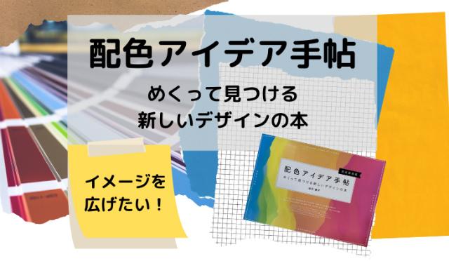 『配色アイデア手帖』でデザインをイメージしたい!塗り絵の参考にも