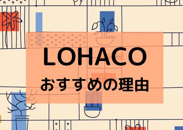 ロハコをおすすめする理由【リピ買い】猫砂もお得って知ってた?