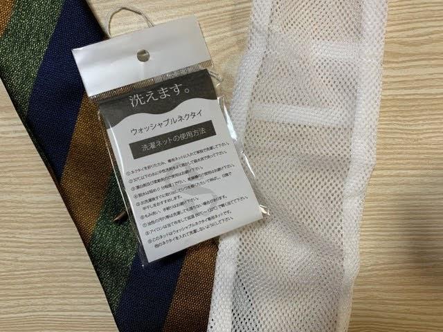 ネクタイのプレゼントは洗えるウォッシャブルネクタイもおすすめ!