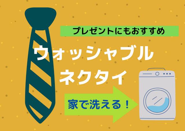 洗えるウォッシャブルネクタイがうれしい!お父さんへのプレゼント