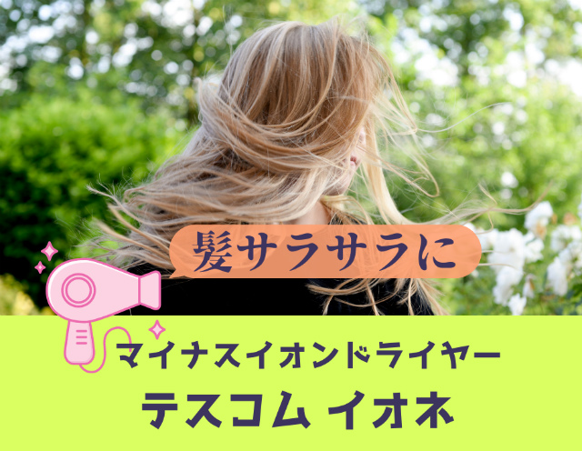 マイナスイオンヘアードライヤーで初めての髪サラ体験【ione】感想