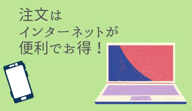 生協はインターネットで注文するのがおすすめの理由