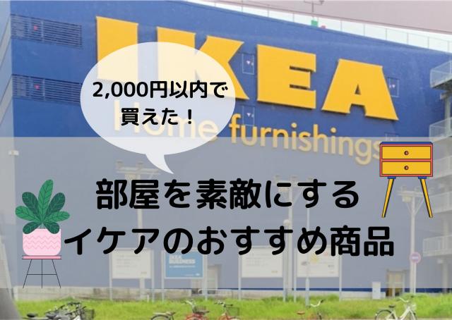 部屋をステキにするIKEAのオススメ商品!2000円以内で買えたもの