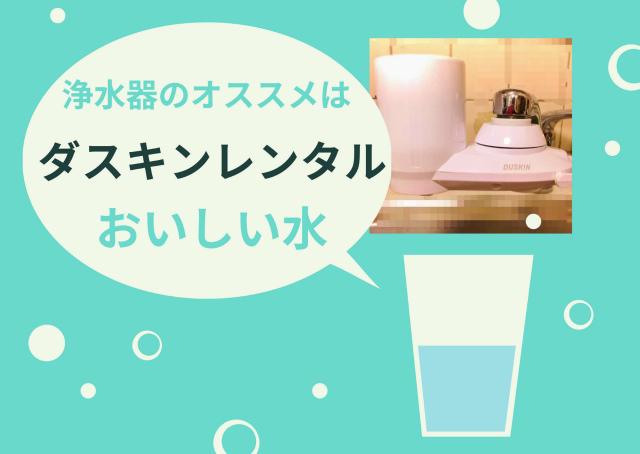 浄水器はダスキンのレンタルがおすすめ【おいしい水】10年使った感想