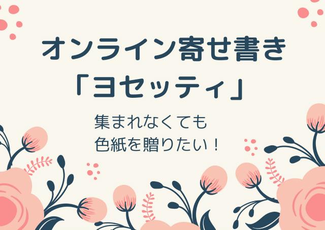 集まれなくても色紙を贈れる「ヨセッティ」便利なオンライン寄せ書き