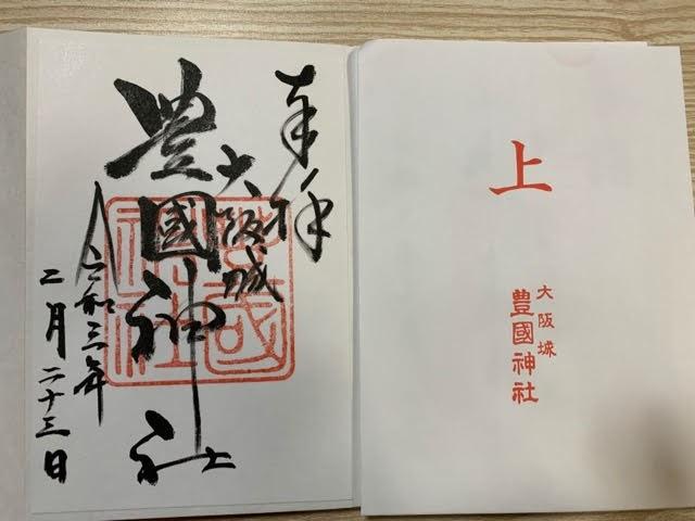 大阪城豐國神社の御朱印