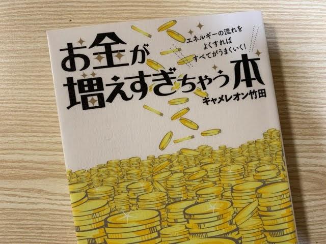 『お金が増えすぎちゃう本』を読んだ感想
