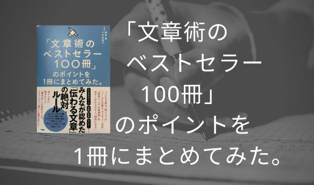 『「文章術のベストセラー100冊」のポイントを1冊にまとめてみた。』