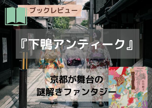『下鴨アンティーク』を読んだ感想!京都が舞台の謎解きファンタジー