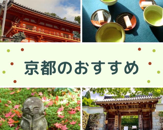 京都のおすすめ観光スポット!神社仏閣巡りにランチも楽しみたい