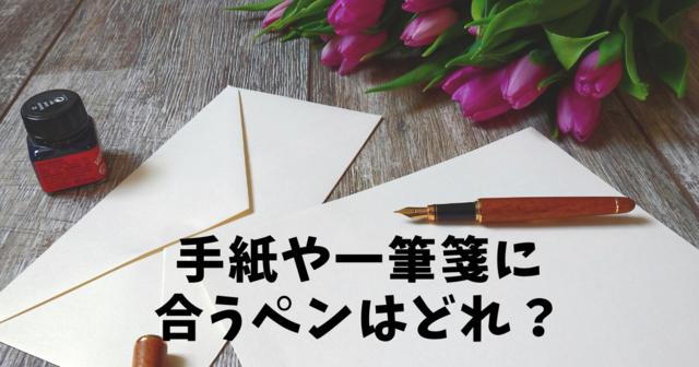 手紙や一筆箋に合うペンはどれか書き比べてみた!読みやすいかも大事