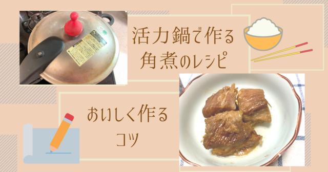ゼロ活力鍋で作る【角煮のレシピ】おいしく作るコツは低圧での再調理