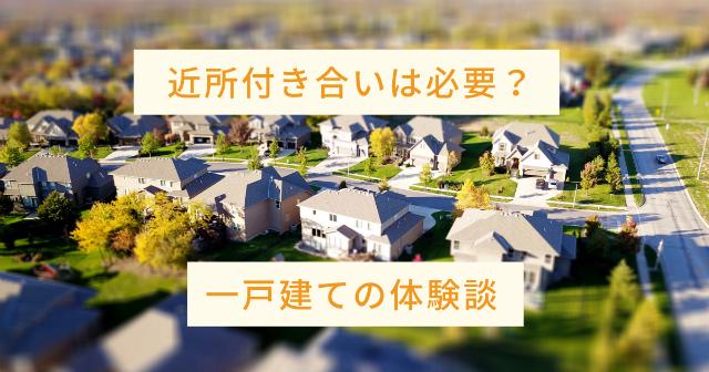 近所付き合いはどれくらい必要?一戸建てのわが家での場合【体験談】