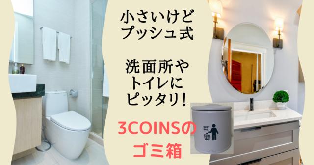 小さいのにプッシュ式【3COINSのゴミ箱】トイレや洗面所にオススメ!