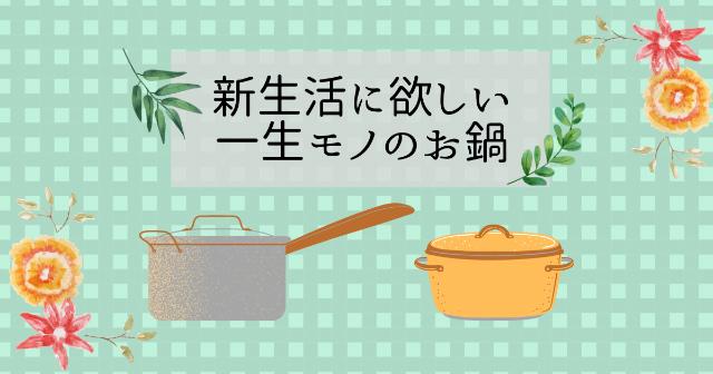 新生活には一生使えるお鍋がおすすめ!調理の時間短縮で節約にもなる