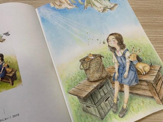 『森の少女ひと休しても大丈夫』より「太陽のにおい」