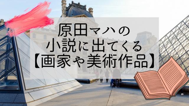 原田マハの小説に出てくる【画家や美術作品】好きな絵画の本を読んでみる?