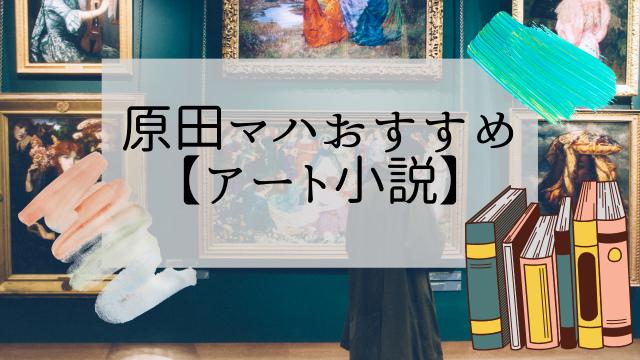 原田マハ【アート小説】本と美術が好きな人におすすめ!面白いのは?