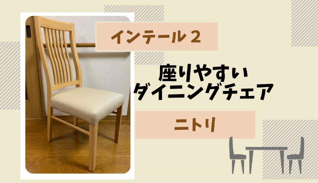 座りやすい【ニトリのダイニングチェア インテール2】合皮でオススメ!