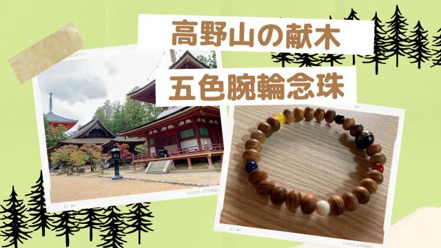 高野山の献木でいただいた五色腕輪念珠