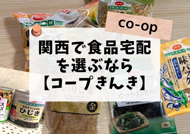 関西で食品宅配を選ぶなら【コープきんき】オススメ理由と口コミ調査