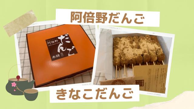 奈良で人気のだんご庄は大阪でも買える?【阿倍野だんご】きなこたっぷり